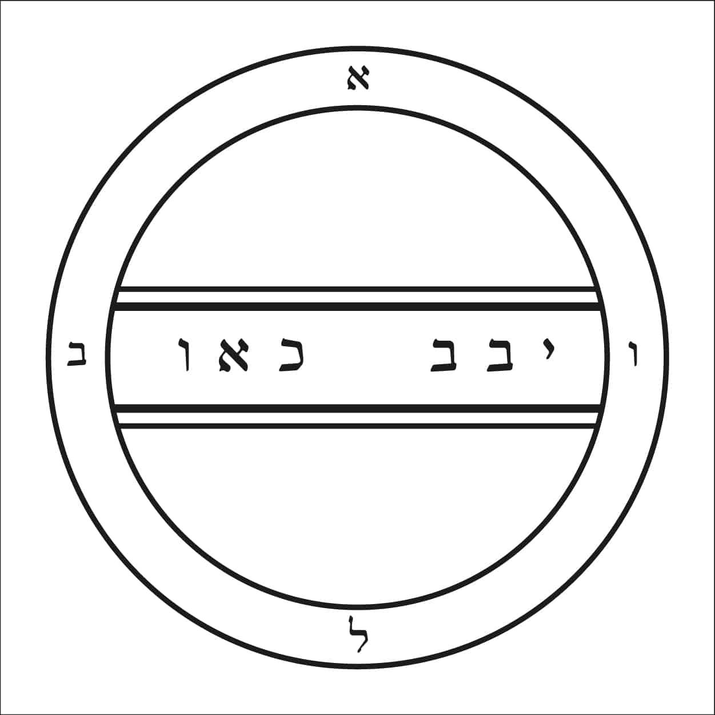 King Solomon's Fertility Seals