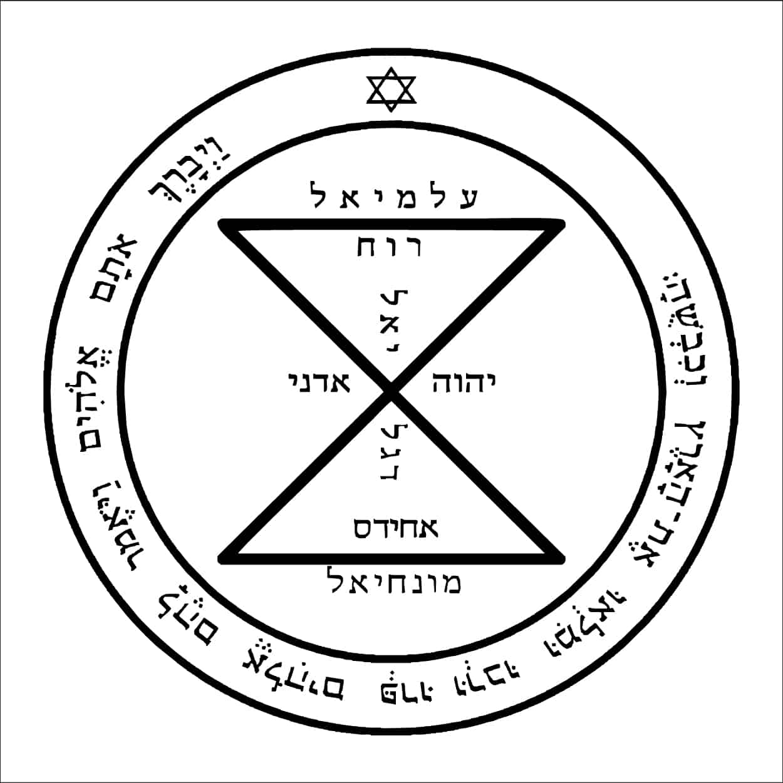 King Solomon's Matching Seals
