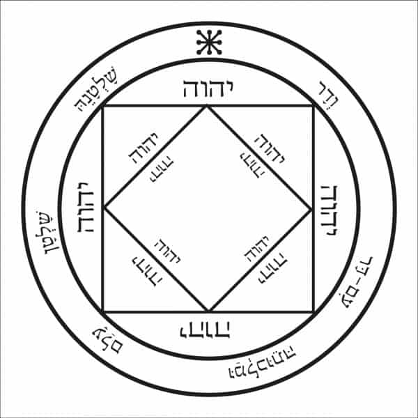 King Solomon's Victory & Achievement Seals